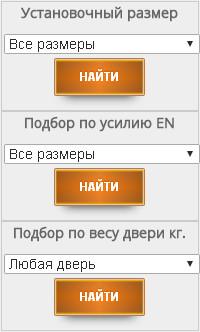 podbor_dovodchika